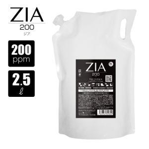 【即納】非電解 次亜塩素酸水 2.5L 詰替 200ppm ZIA/200 ジア 国内自社工場生産 瞬間 除菌 消臭 空間除菌 スプレー除菌 komorebi-group