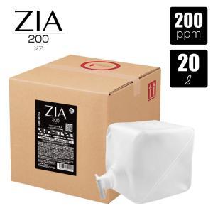 【即納】非電解 次亜塩素酸水 20L 200ppm ZIA/200 ジア 国内自社工場生産 瞬間 除菌 消臭 空間除菌 スプレー除菌 komorebi-group