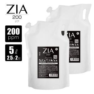 【即納】非電解 次亜塩素酸水 5L(2.5Lパウチ2個) 200ppm ZIA/200 ジア 国内自社工場生産 瞬間 除菌 消臭 空間除菌 スプレー除菌 komorebi-group
