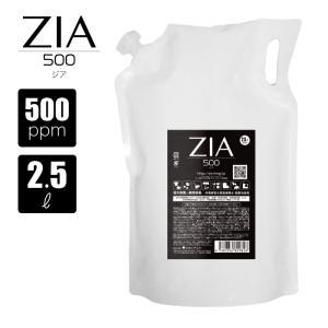 【即納】非電解 次亜塩素酸水 2.5L パウチ 詰替 500ppm 特濃 ZIA/500 ジア テナー バックインボックス 空間除菌 スプレー除菌 komorebi-group