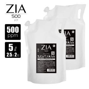 【即納】非電解 次亜塩素酸水 5L(2.5Lパウチ2個)  詰替 500ppm 特濃 ZIA/500 ジア テナー バックインボックス 空間除菌 スプレー除菌 komorebi-group