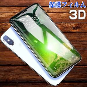 iPhone 用強化ガラスフィルム 液晶画面全面保護カバー  3D立体な設計なので、端末まで100%...