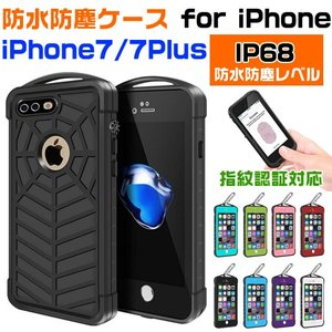iphone6s 防水ケース 防塵 防水カバー iphone6 iphone6s plus ipho...