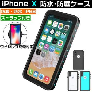 iPhone XS ケース 防水 iPhone x ケース 耐衝撃 防塵 防雪 完全防水 防水 ケー...