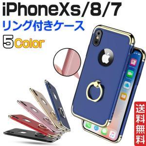iphone8 ケース iphone7 ケース リング付き ...