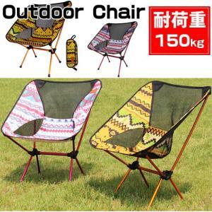 チェア 折り畳み 椅子 アウトドア キャンプ BBQ コンパ...