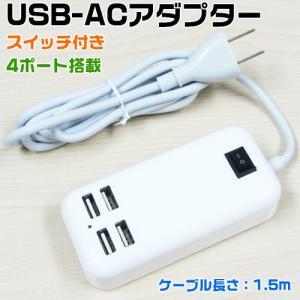 USB-ACアダプタ 4ポート USB充電器 充電 USB ...