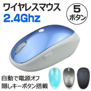 無線 マウス ワイヤレスマウス 軽量 オシャレ セキュリティ保護 5ボタン ワンタッチで画面ロック 省エネ1600dpi パソコン PC 周辺機器