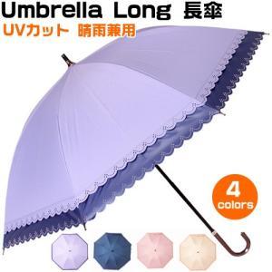 傘 レディース 晴雨兼用 かさ 長傘 アンブレラ ロング U...
