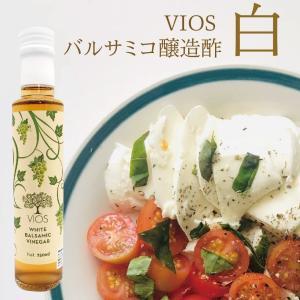 VIOS バルサミコ醸造酢 白 250ml|komorebi