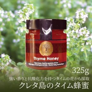 クレタ島のタイム蜂蜜|komorebi