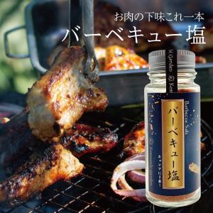 バーベキュー塩|komorebi