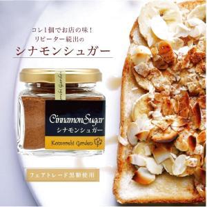 シナモンシュガー|komorebi