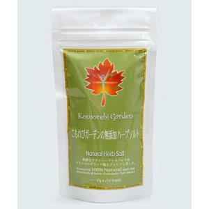 こもれびガーデンの無添加ハーブソルト70g(レシピ付)|komorebi
