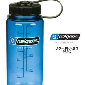 ナルゲン ボトル NGW0500 カラーボトル広口0.5L ゆうメール不可 トライタンボトル BPA-FREE 500mlボトル 高級プラスチックボトル マイボトル 水筒|kompas
