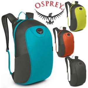 オスプレー ウルトラライトスタッフパック OS58002 サブザック Ultralight Stuff Pack|kompas