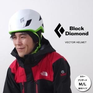 ブラックダイヤモンド ベクター BD12030 VECTOR HELMET ヘルメット  アルパインクライミング用ヘルメット 登山用ヘルメット 防護帽|kompas