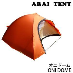 アライテント ARI062 オニドーム 2 (2人用) 前室付テント 山岳テント ツーリングテント 山用テント ライペンテント RIPENテント kompas