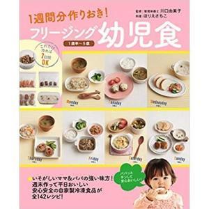 フリージング幼児食 1歳半 5歳  1週間分作りおき!