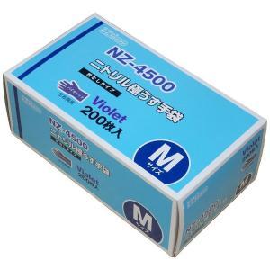 ダンロップホームプロダクツ ニトリル極うす手袋 粉なし NZ-4500 バイオレット Mサイズ 20...