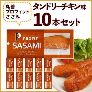 ささみ ダイエット 低カロリー 丸善 プロフィットささみ タンドリーチキン味 10本セット(1169...
