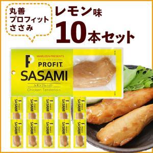 ささみ ダイエット 低カロリー 丸善 プロフィットささみ レモン味 10本セット(116940860...