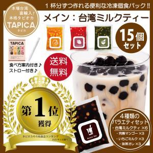 タピオカミルクティー 冷凍個食パック【TAPICA】人気4種バラエティーセット【メイン:台湾ミルクテ...