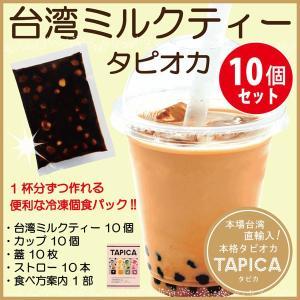 冷凍タピオカ個食パック  台湾ミルクティー 10pcセット カップ・蓋・ストロー付き