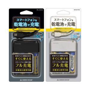 乾電池式モバイルバッテリー 単3形アルカリ乾電池4本で約2100mAh充電可能 充電池使用可能 microUSB(Type-B)ケーブル付属 電池4本付 グリーンハウス GH-BTB34A|konan