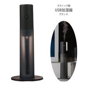 加湿器 スティック型 デスク周りを潤すパーソナルUSB加湿器 ブラック グリーンハウス GH-UMSSB-BK|konan