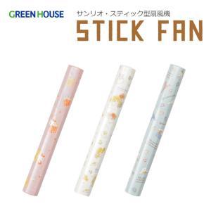 扇風機 手持ち ポータブル スティック型 熱中症対策 ハローキティ サンリオ かわいい 電池 グリーンハウス GH-FANSTA|konan