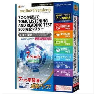 プレミア6 7つの学習法でTOEIC LISTENING AND READING TEST 800完全マスター メディアファイブ -