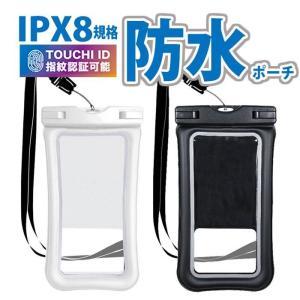 防水ポーチ 防水 ポーチ スマホケース マルチケース 指紋認証対応 防水ケース IPX8規格 スマートフォン防水ケース TOUCH ID 指紋認証可能|konan