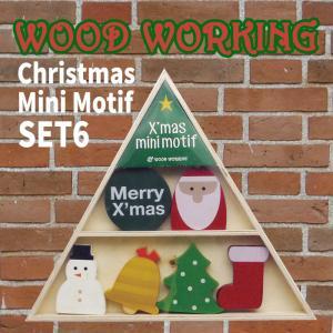クリスマス XMAS CHRISTMAS クリスマスオブジェ 置物 オブジェ ウッド 木製 クリスマス飾り 卓上 室内装飾 インテリア Xmas ミニモチーフ SET6|konan
