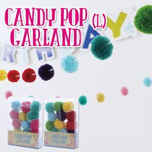 CANDY POP ガーランド Lサイズ 300cm ポンポン 毛糸 飾り付け 装飾 デコレーション Xmas Christmas 現代百貨 K998|konan