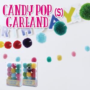 CANDY POP ガーランド Sサイズ 257cm ポンポン 毛糸 飾り付け 装飾 デコレーション Xmas Christmas 現代百貨 K999|konan