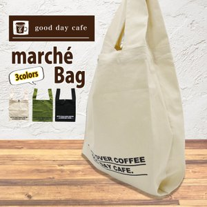good day cafe マルシェバッグ トートバッグ エコバッグ tote 買い物 ショッピング かばん good day cafe A091 konan