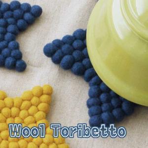 BonBon ウール トリベット スター 星型  フェルト なべ敷き 鍋敷き キッチン テーブル おしゃれ かわいい Bonbon A222|konan