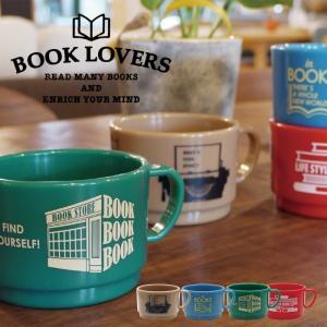 BOOK LOVERS スタッキングマグ 耐熱 レンジ可 おしゃれ かわいい 人気 マグカップ スタッキング 重ね キッチン BOOK LOVERS A247|konan