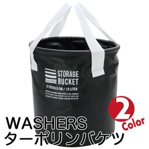 WASHERS ターポリンバケツ 全2色 多目的 防水 バケツ コンパクト 便利 掃除 収納 整理 台所 風呂 現代百貨 A316 konan