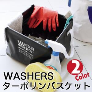WASHERS ターポリンバスケット 全2色 多目的 防水 バスケット コンパクト 便利 掃除 収納 整理 台所 風呂 現代百貨 A317 konan