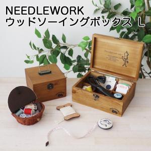 NEEDLEWORK ウッドソーイングボックス L 木製 ウッド 裁縫箱 裁縫道具 収納 整理 おしゃれ 機能的 現代百貨 A318の写真