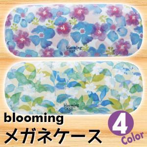 blooming メガネケース 全4色 眼鏡ケース 花柄 フラワー 水彩 おしゃれ かわいい エレガント コンパクト レディース 現代百貨 A323|konan