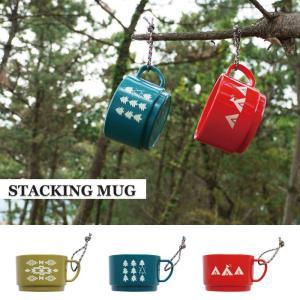 耐熱140度 電子レンジOK 選べる3色 BERTRAND スタッキング マグ カップ マグカップ プラスチック アウトドア コップ パラコード付き 現代百貨 A364|konan