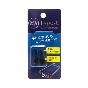 スマートフォン スマホ 3.5mmイヤホンジャックキャップ Type-Cコネクタキャップ ブラック ...