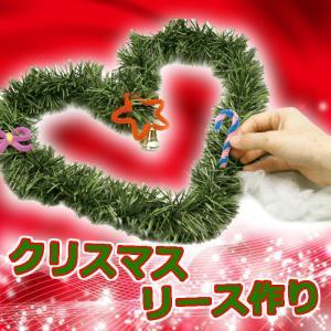 クリスマスリース作り オリジナルリース 手作りキット XMAS CHRISTMAS 玄関飾り デコレーション ドア飾り 装飾 アーテック 417|konan