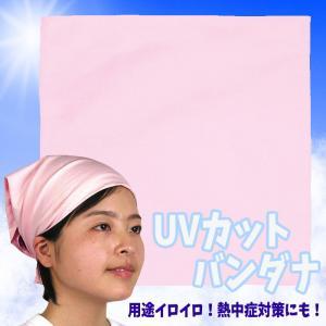 UVカットバンダナ(ピンク)紫外線予防 紫外線 熱中症 暑さ アーテック  1189|konan