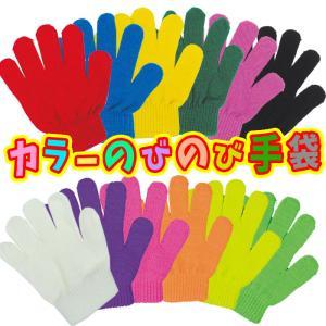カラーのびのび手袋 子供サイズ キッズ ダンス 運動会 応援...