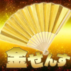金せんす 金色 ゴールド GOLD 扇子 運動会 踊り 宴会 イベント アーテック  1285|konan