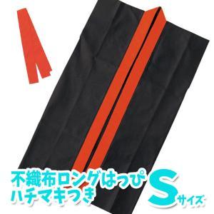 ロングハッピ 不織布 ハチマキ付(黒・赤襟 Sサ...の商品画像